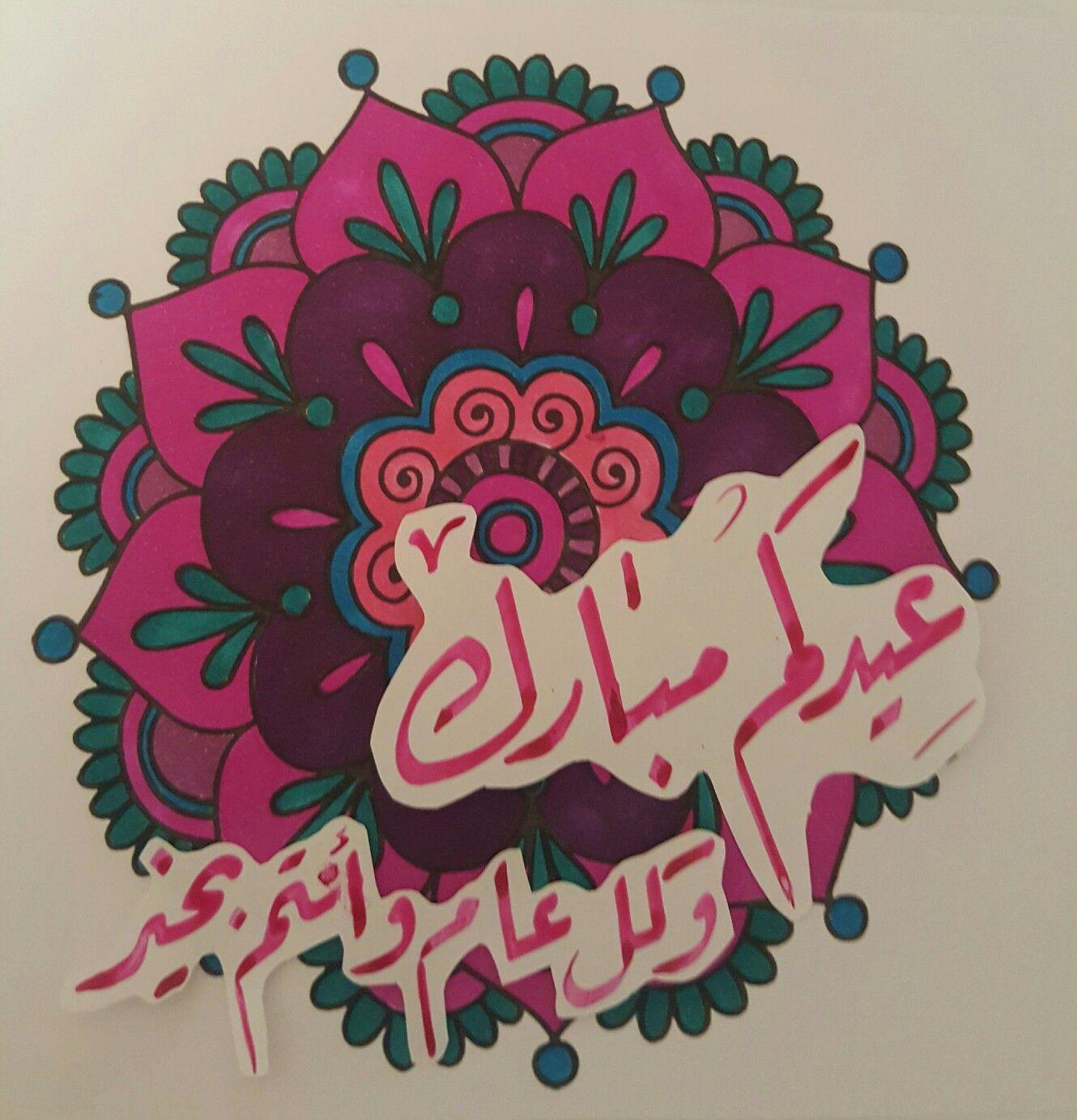 عيدكم مبارك كل عام وانتم بخير عيد تهنئة عيدالفطر عيدالاضحى خط خطي نقش تلوين زخرفة الوان شاربي Eid Crafts Eid Greeting Cards Eid Greetings