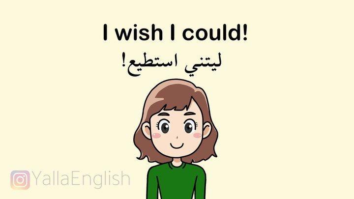 Yalla English S Instagram Video انقلش انجليزي تعلم انجليزي تعلم الانجليزية تعلم الانجليزية بنفسك تعلم صور سياحة لندن مبتعث السعودية الرياض امريكا