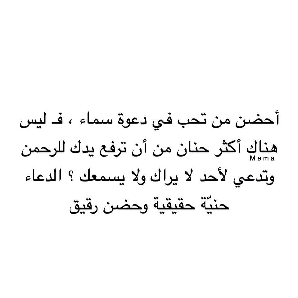 Quotesmema م قتبسات ميما Words Quotes Quotes Words