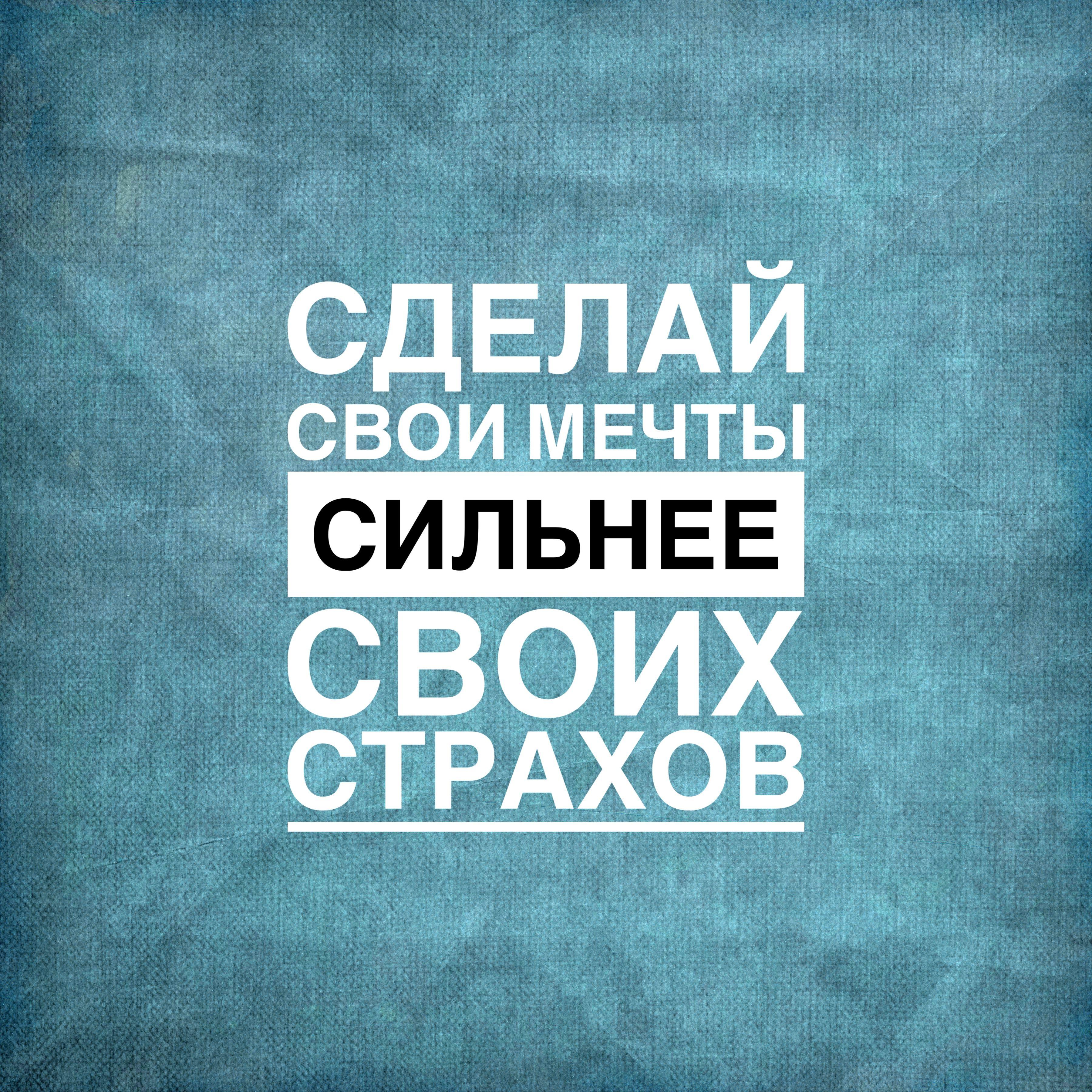 Мотивация в картинках с цитатами на успех лучшая подборка, прикольные