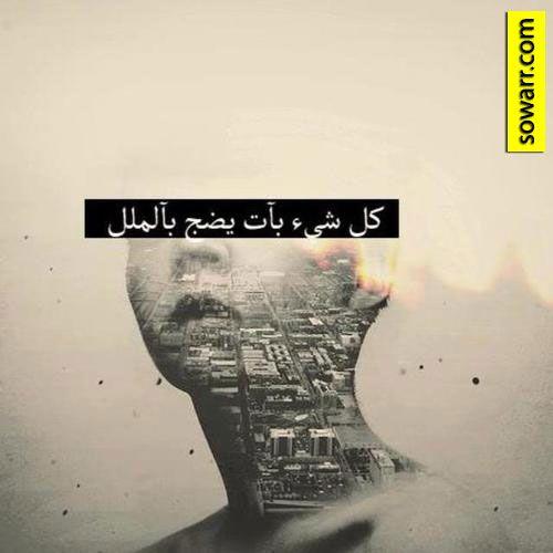 ملل Sowarr Com موقع صور أنت في صورة Wonderful Words Arabic Words Words