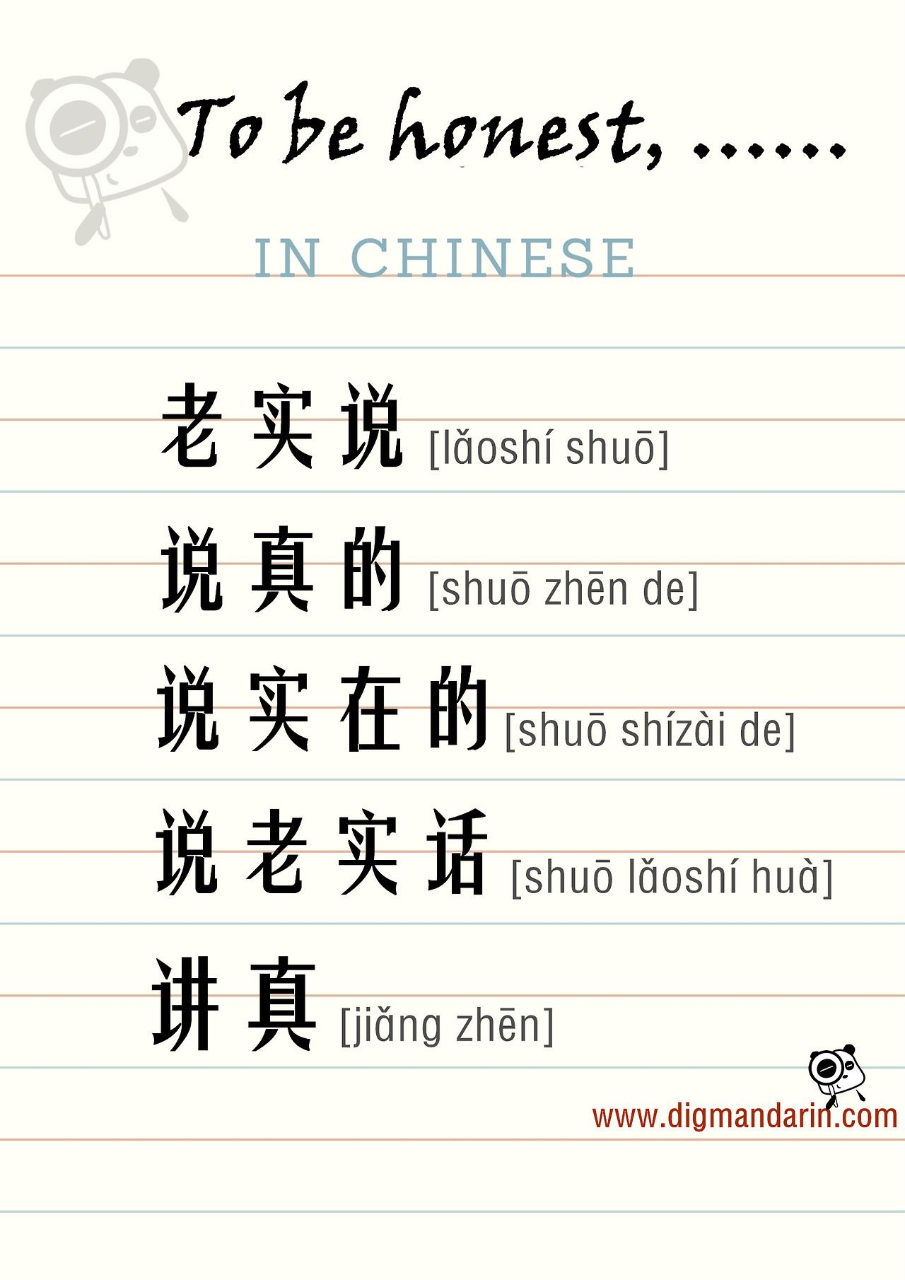 Chinese Words Phrases Collection Various Ways To Say To Be Honest Honestly Seriously E G Shu?? Chinese Phrases Chinese Words Chinese Language Words