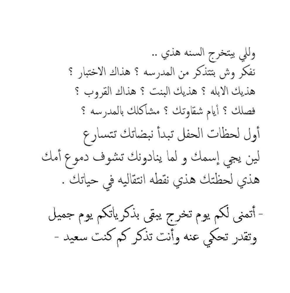 Pin By Izdihar Elhaj On كلمات من القلب Math Calligraphy Math Equations