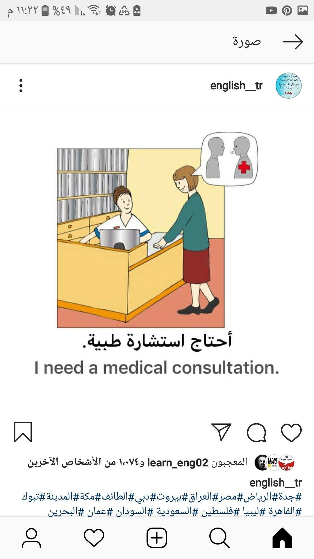 Pin By Layali Othman On English Wards English Language Learning Grammar English Language Teaching English Phrases