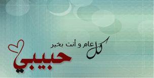 يا عيد عمري و ابتسامة شفاتي كل عام وانت العيد فقلب مغليك Pretty Words Arabic English Quotes Love Quotes