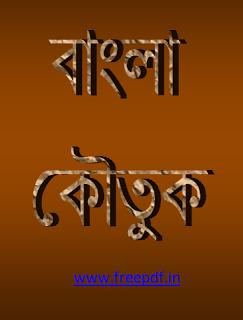 Famous bangla jokes collection (bangla jokes collection) | bangla.