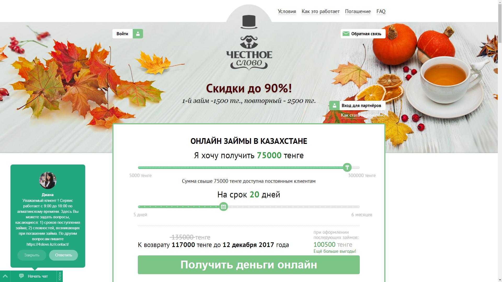 Онлайн займы в казахстане с 18