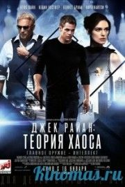 Джек Райан: Теория хаоса
