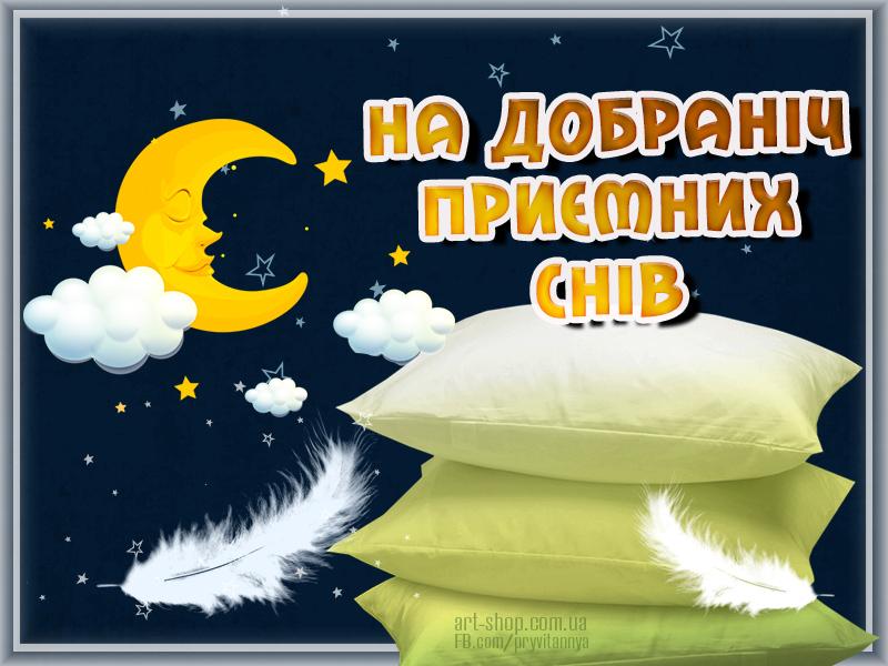 На добраніч ⋆ Картинки, листівки, привітання (с ...