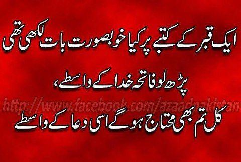 beautiful quotes in urdu google search urdu