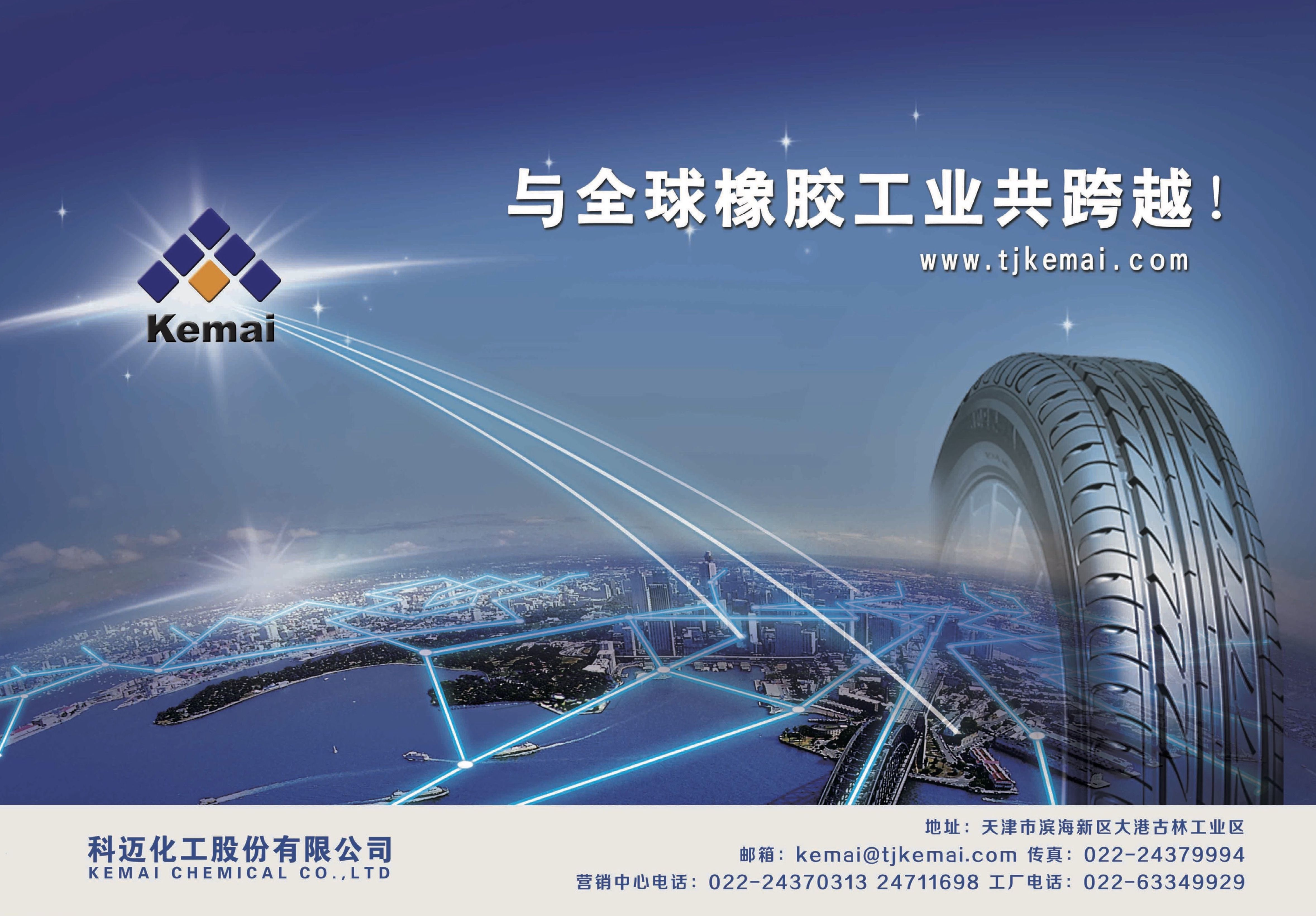 Tires Near Me Open Now >> Kemai Chemical Company From China Grtae China Guangrao Rubber Tire