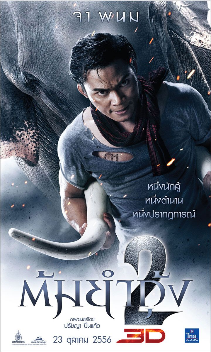 ต้มยำกุ้ง II tom yum goong II [] directed by