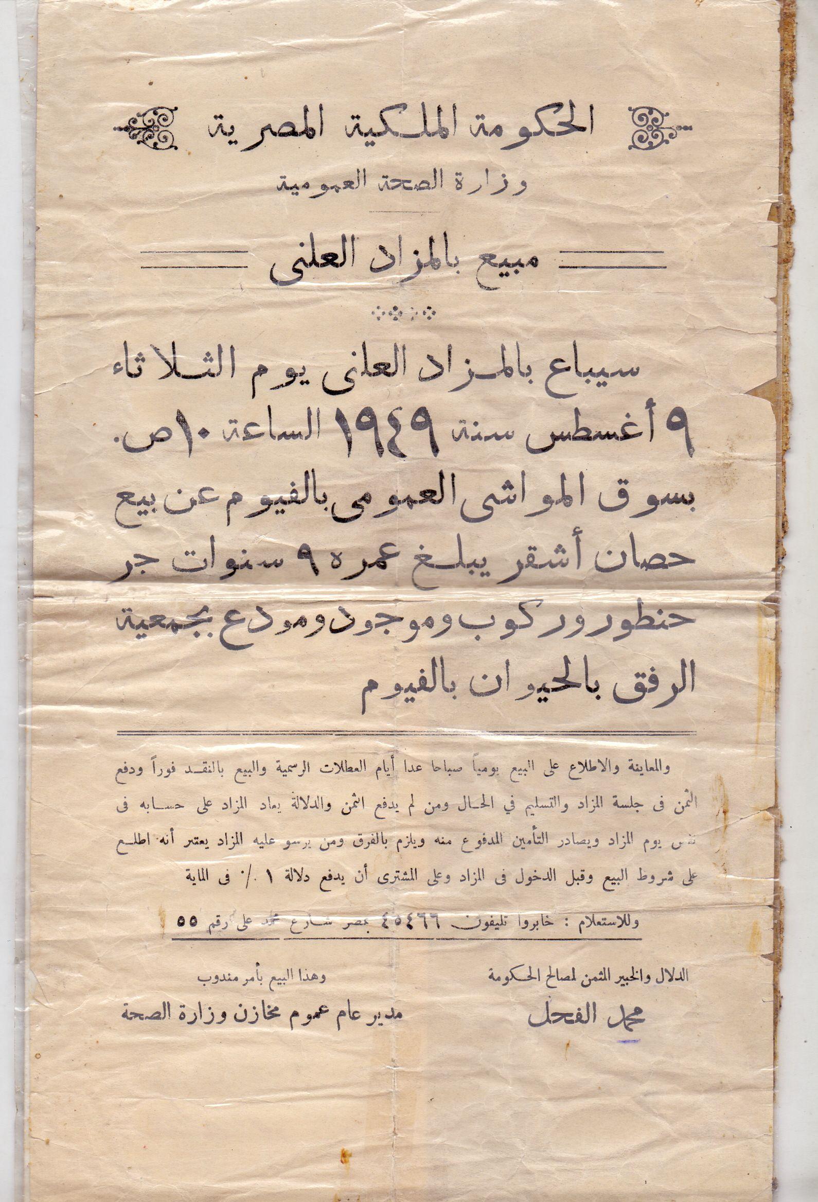 وثيقة تثبت عمل محمد الفحل لدى المملكة المصرية Life In Egypt Egyptian Poster Egypt History