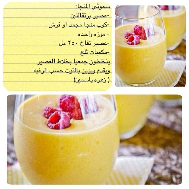 سموثي المانجا Coffee Drink Recipes Coffee Recipes Smoothie Drink Recipes