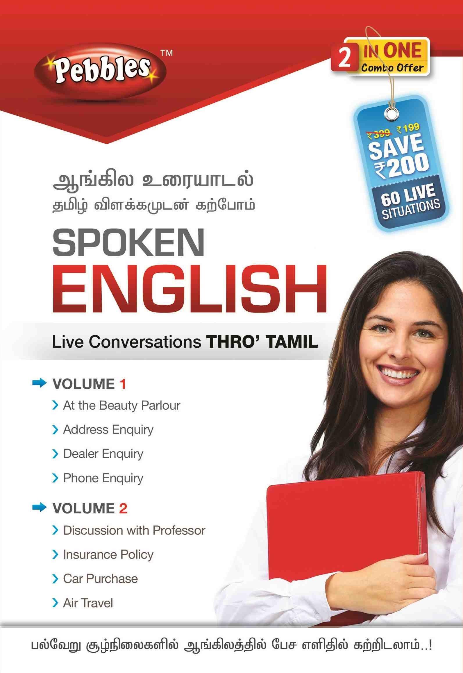 Spoken English Thro Tamil 1 2 Jpg 1593 215 2315 Classes
