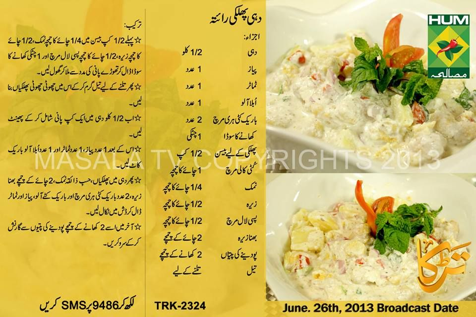 Ramadan Ramzan 2013 Dahi Phulki Raita Recipes In Urdu Tarka Rida
