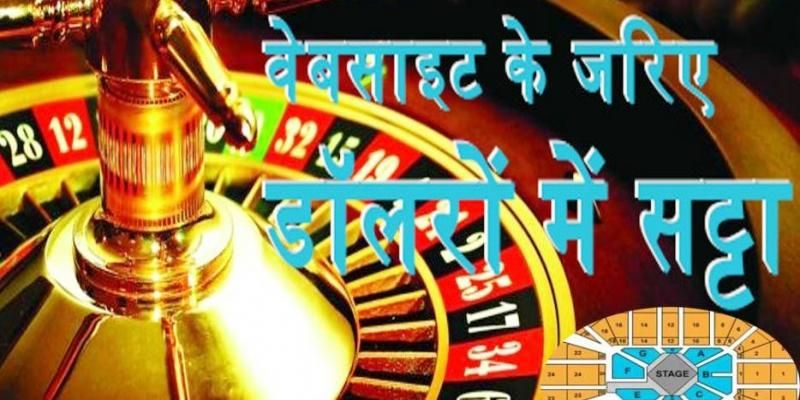 The Rajdhani Matka Game is no longer a Local Lottery Draw  There was