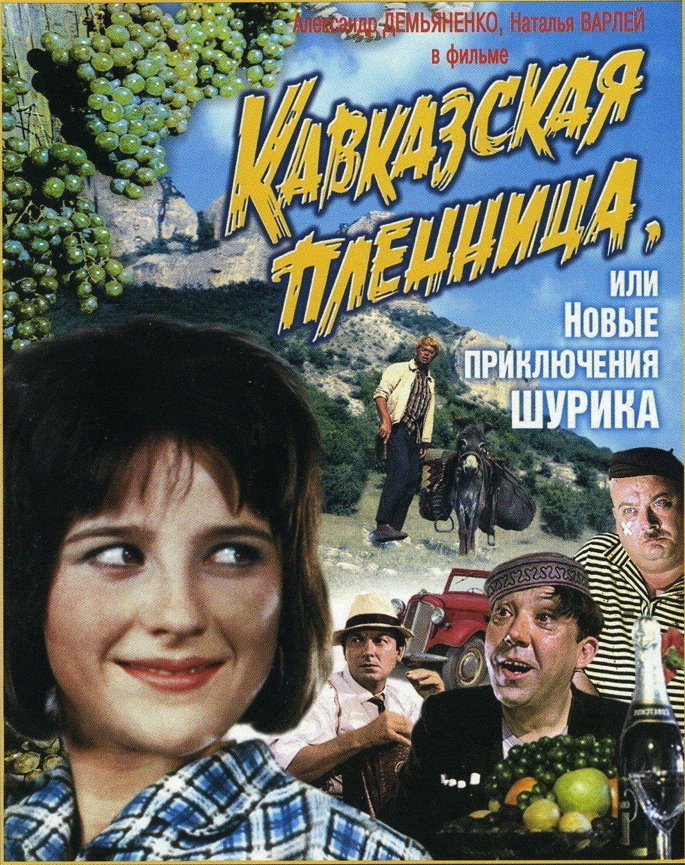 фильм кавказская пленница - Поиск в Google | Новые приключения ...