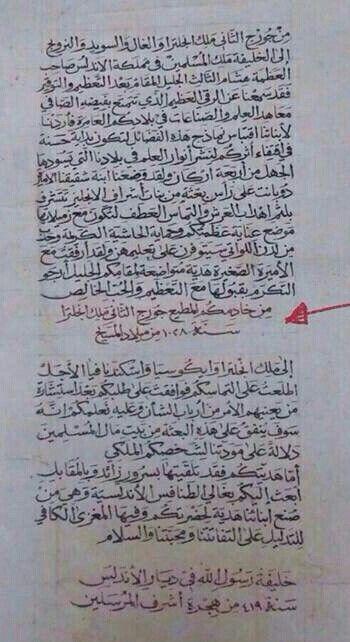 مخطوط لرسالة من جورج الثاني ملك إنجلترا وبلاد الغال والسويد والنرويج إلى الخليفة هشام الثالث خليفة المسلمين في Palestine History Egypt History Historical Facts