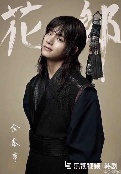 BTS V - Hwarang. I'm so excited for this drama. SHINee's Minho will be in it too! He was the star of my first drama.