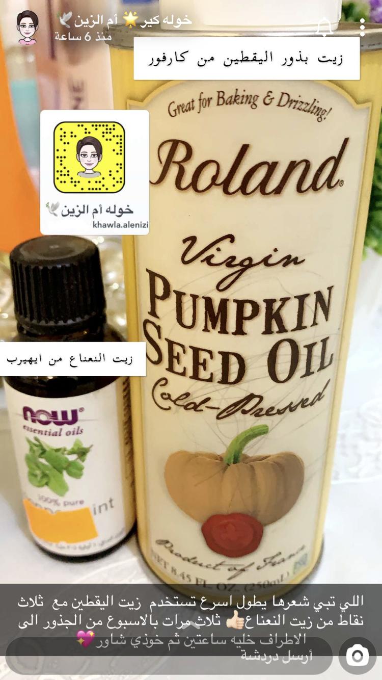 Pin By Nehal Al Harbi On خلطات Hair Care Oils Skin Care Women Beauty Skin Care Routine