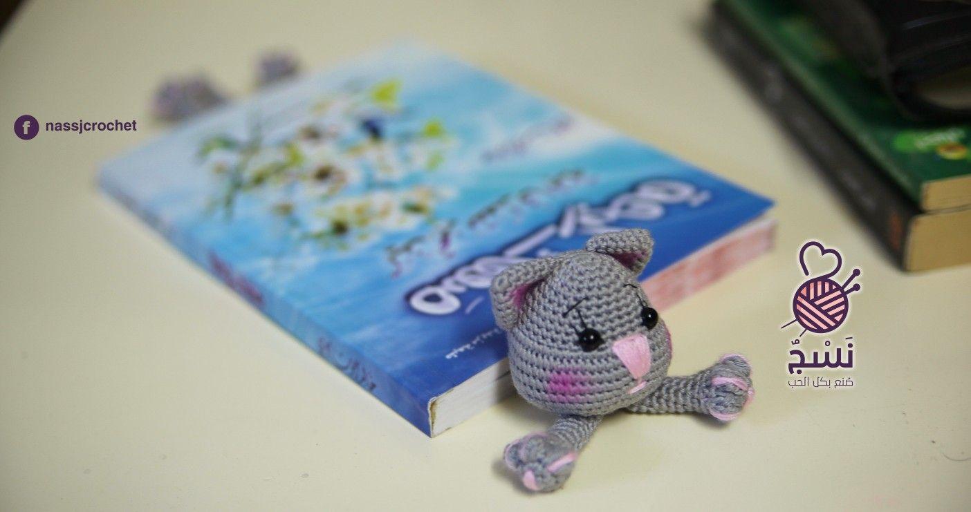 الكيوتنس هدية لطيفة لمحبي القراءة والقطط نفذناها بلونين مختلفين حبيتوا أنهى لون اكتر نسج كروشيه صنع بكل ح Logos Gaming Logos Art