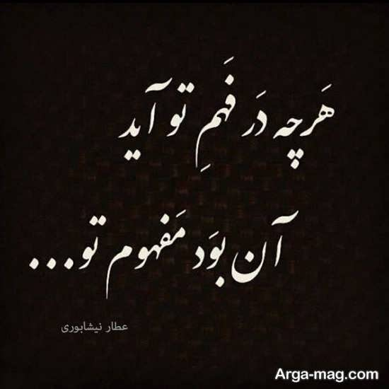 اشعار دوستی و رفاقت Google Search Persian Poem Calligraphy Persian Tattoo Persian Calligraphy Art