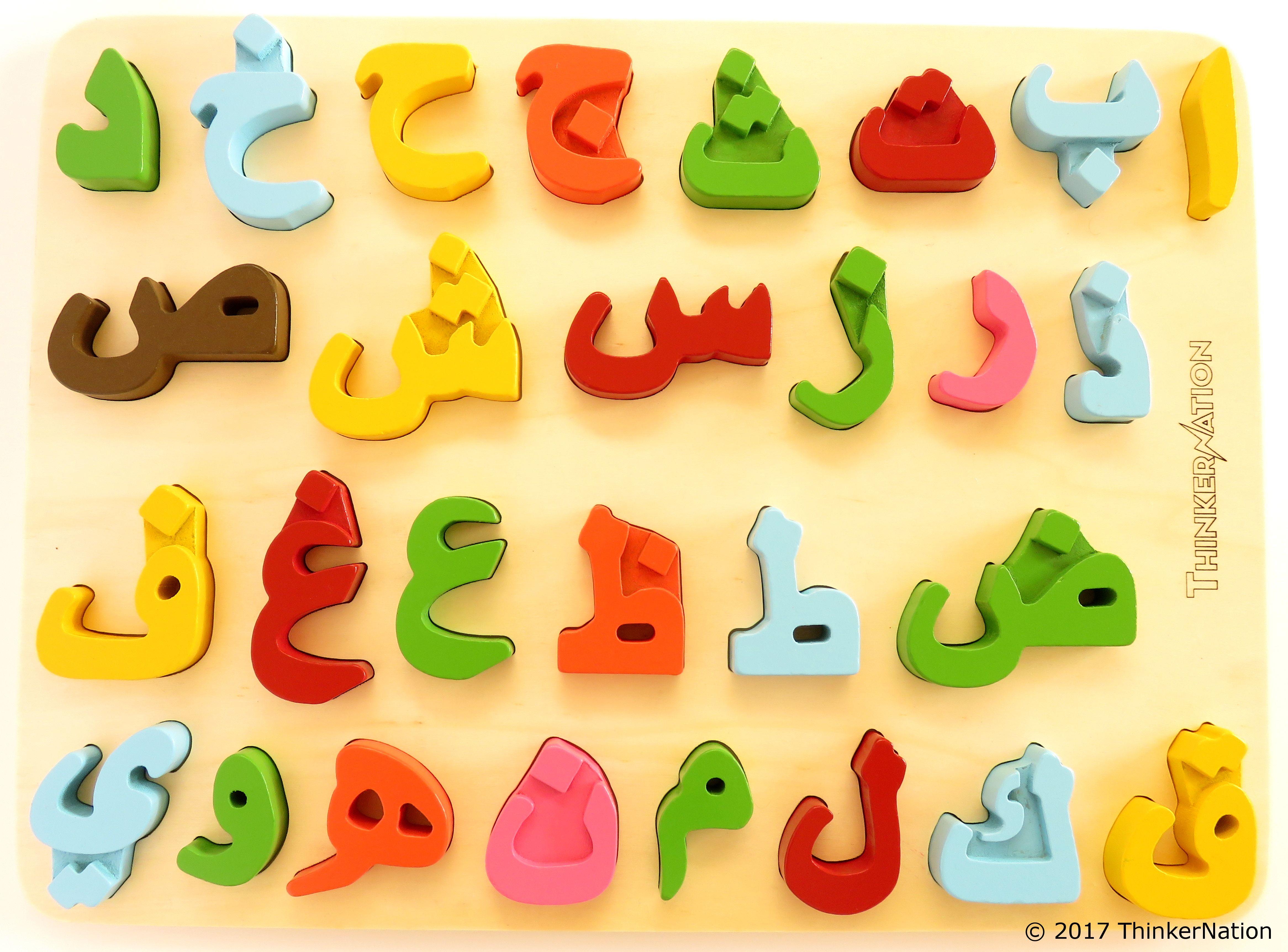 3d Arabic Alphabet Puzzle