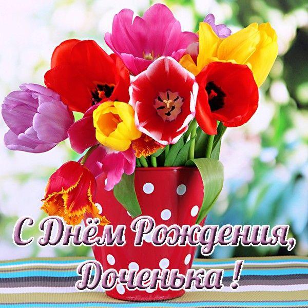 pozdravlenie-pape-s-dnem-rozhdeniya-docheri-kartinki foto 8
