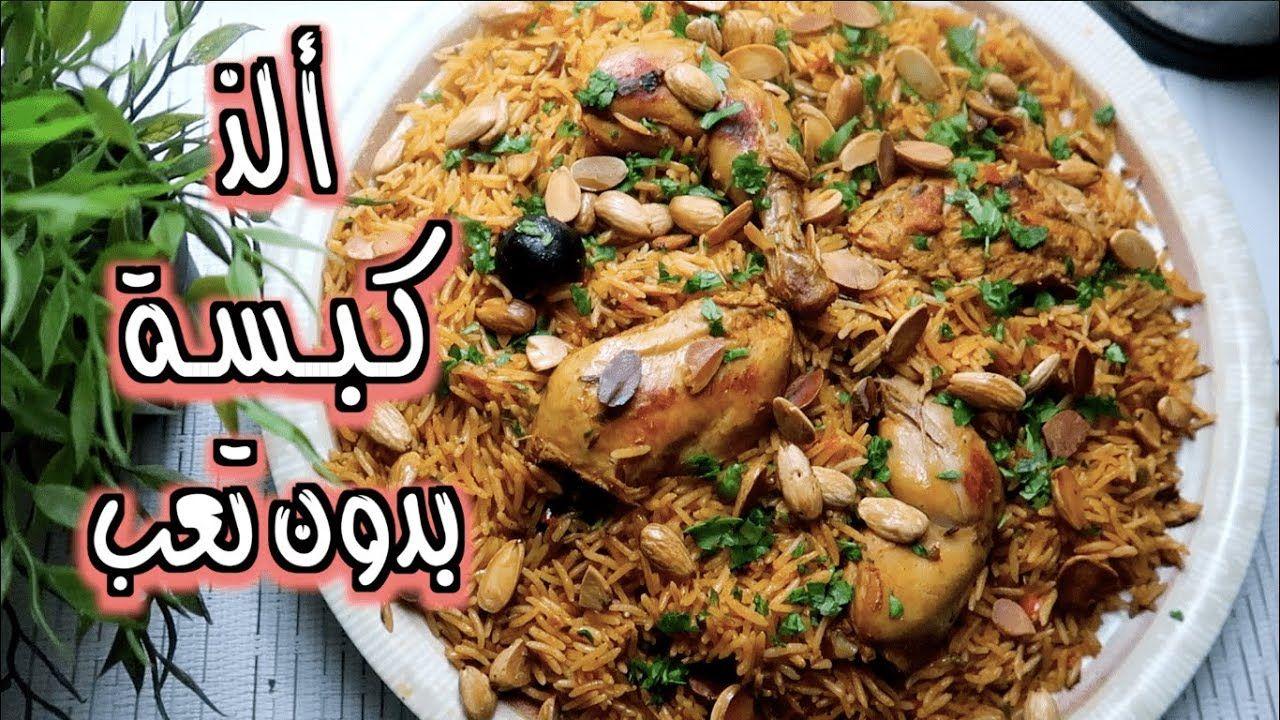 كبسة المستعجلين ألذ واسرع كبسة دجاج بدون تعب والطعم ولا اروع Youtube Cooking Food Recipes