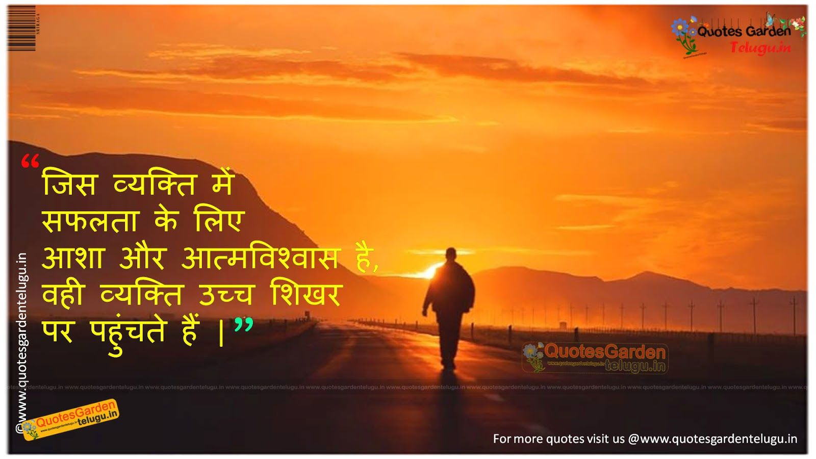Best Selected Famous Success Stories In Hindi Of Great Peoples