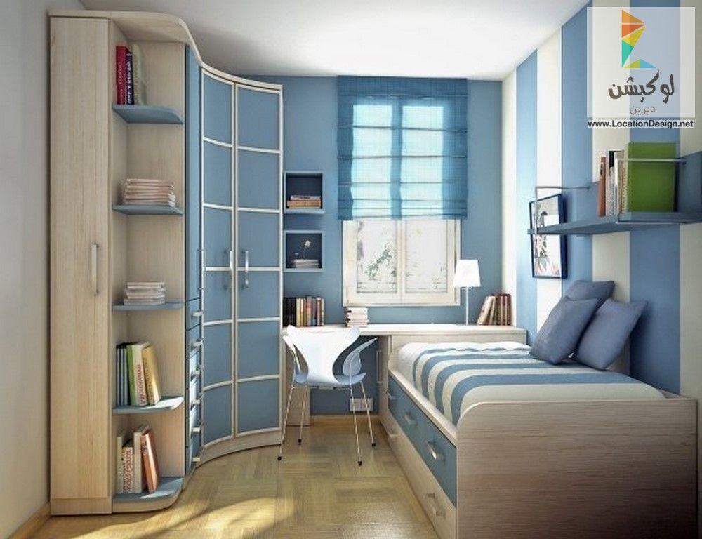 حلول ذكية و عصرية لاستغلال المساحات الصغيرة بديكورات تجعلها اكثر اتساعا Bedroom Design Inspiration Blue Rooms Small Bedroom