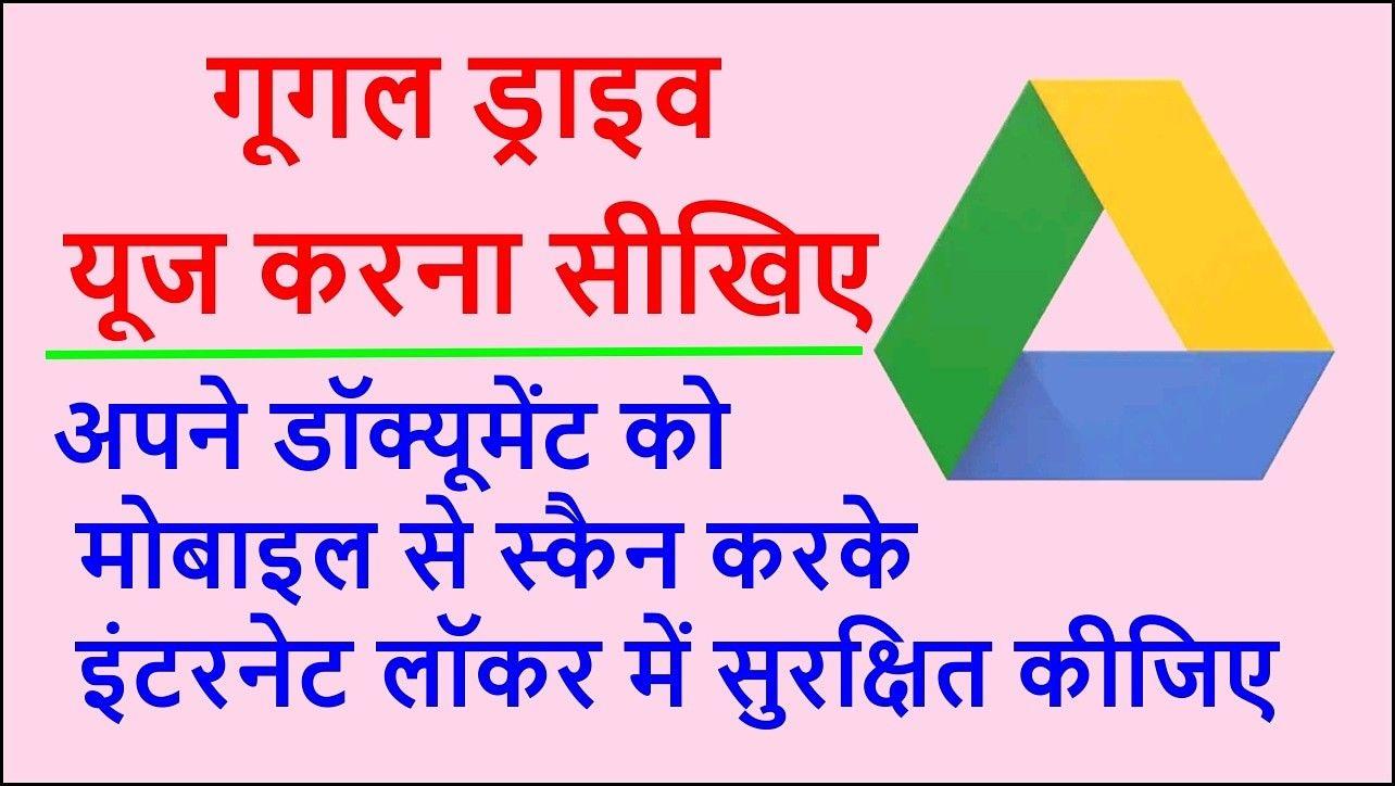 how to use google drive गूगल ड्राइव यूज करना सीखिए