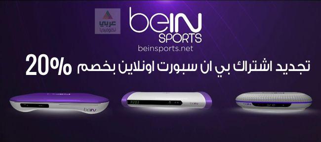 طريقة تجديد اشتراك بي ان سبورت اونلاين وخصم 20 عربي تك Bein Sports Arabi Sports