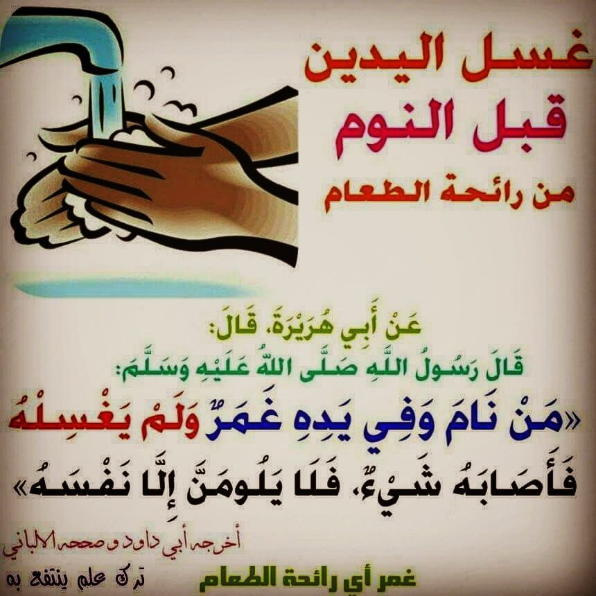 غسل اليدين قبل النوم من رائحة الطعام قناة يوسف شومان السلفية In 2021 Arabic Calligraphy Islam