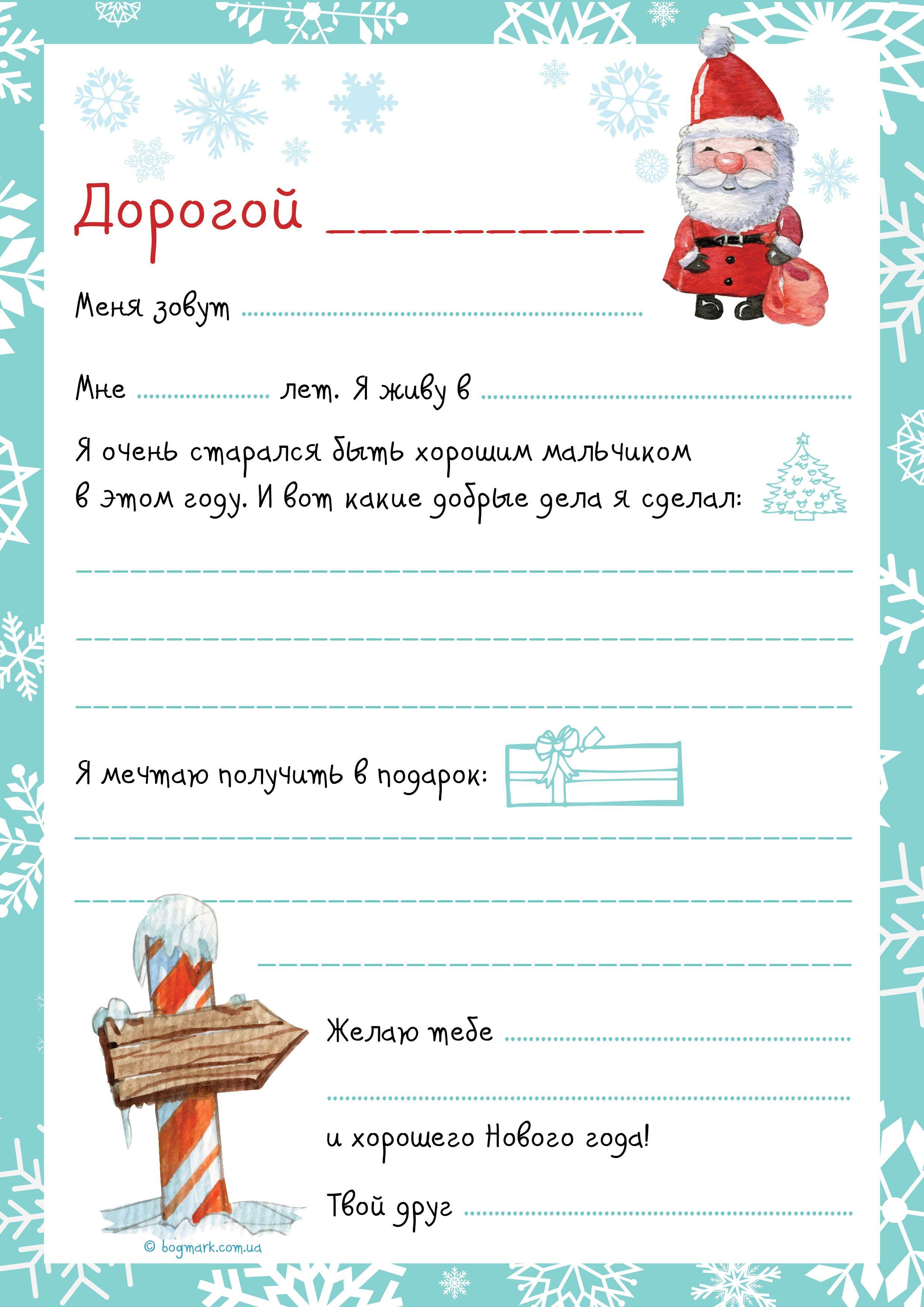 День, как подписать открытку для деда мороза