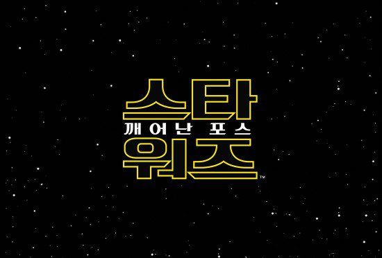 """EXO Will Release a New Collaboration Song """"Lightsaber"""" for """"Star Wars"""" 