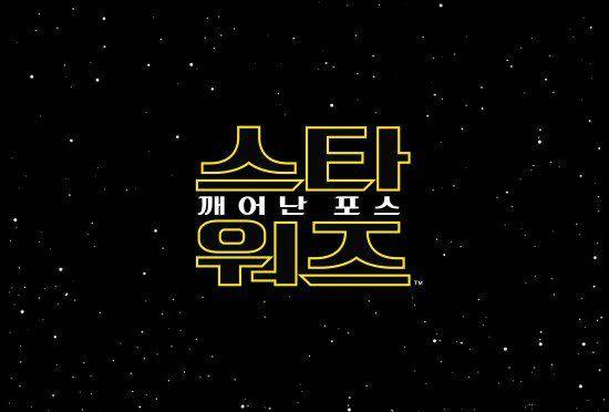 EXO 스타워즈