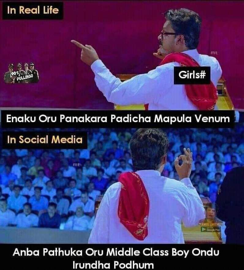 Tamil Memes View And Share Tamil Memes Comedy Memes Girl Memes Memes