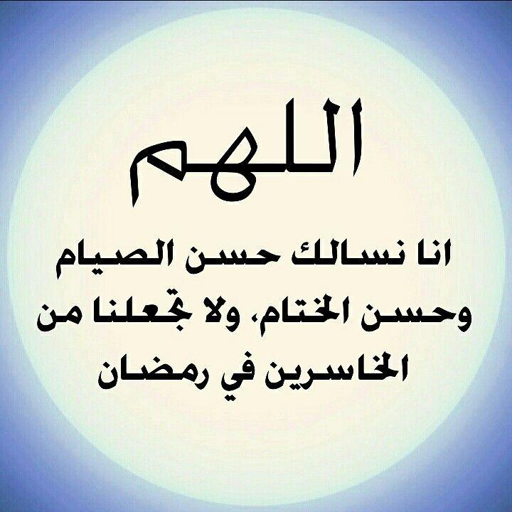 اللهم انا نسالك حسن الصيام وحسن الختام ولا تجعلنا من الخاسرين في رمضان Arabic Calligraphy Calligraphy Arabic
