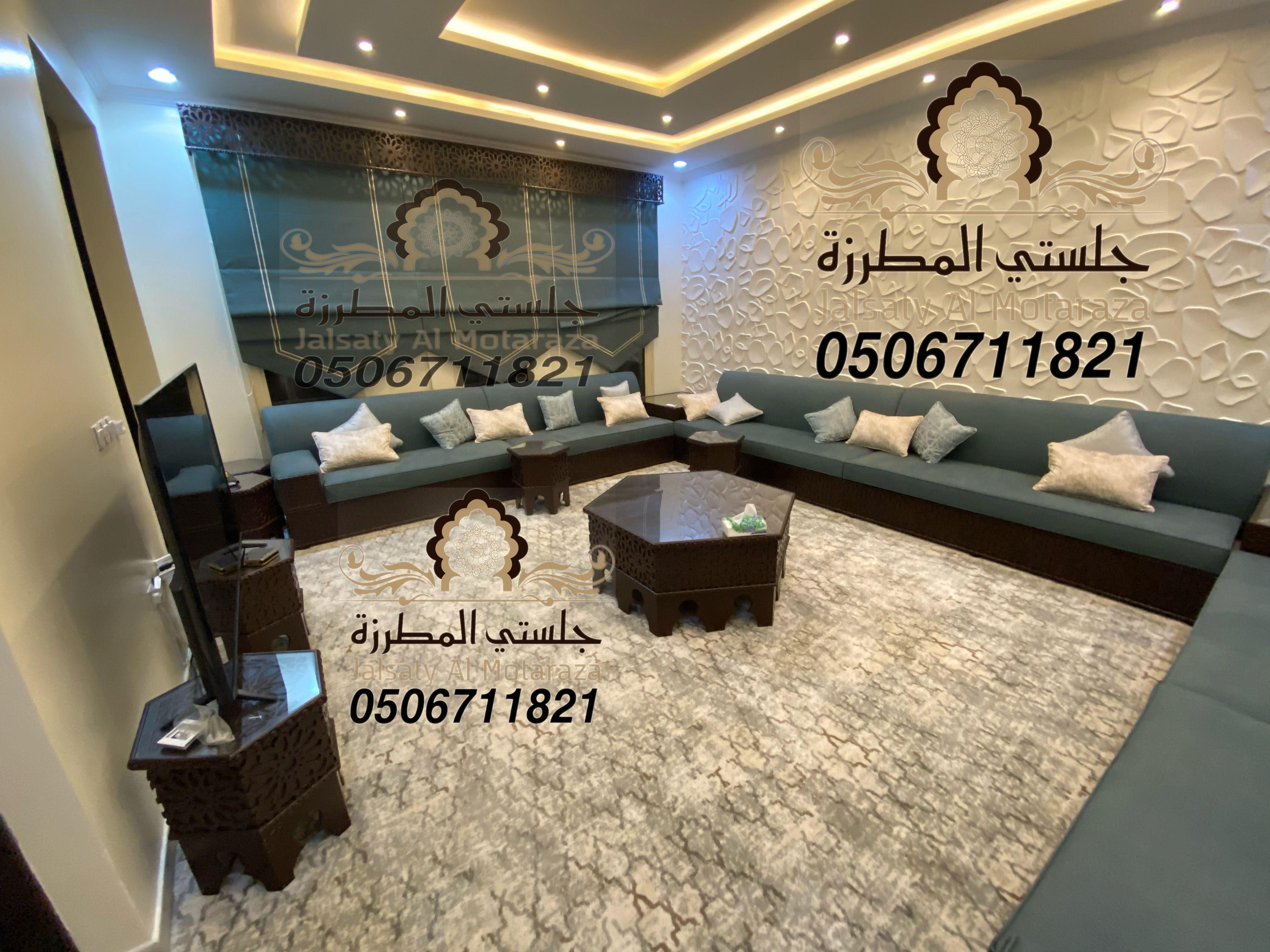 مجلس مغربي فاخر من تصميم وتنفيذ جلستي المطرزة جوال التواصل 0506711821 Home Home Decor Sectional Couch