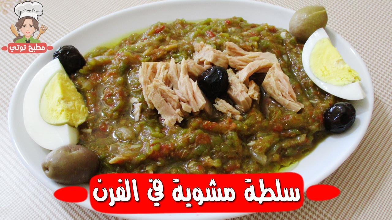 أسرع سلاطة مشوية تونسية في الفرن Food Beef Meat
