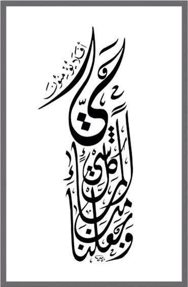 وجعلنا من الماء كل شيء حي Islamic Art Calligraphy Islamic Calligraphy Islamic Art