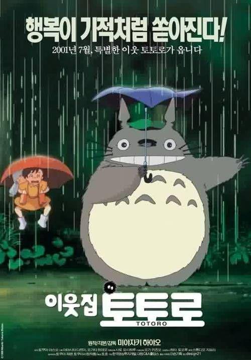 My Neighbor Totoro Tonari Totoro Ilustraciones