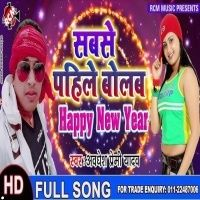 awadhesh premi bhojpuri gana mp3 dj download
