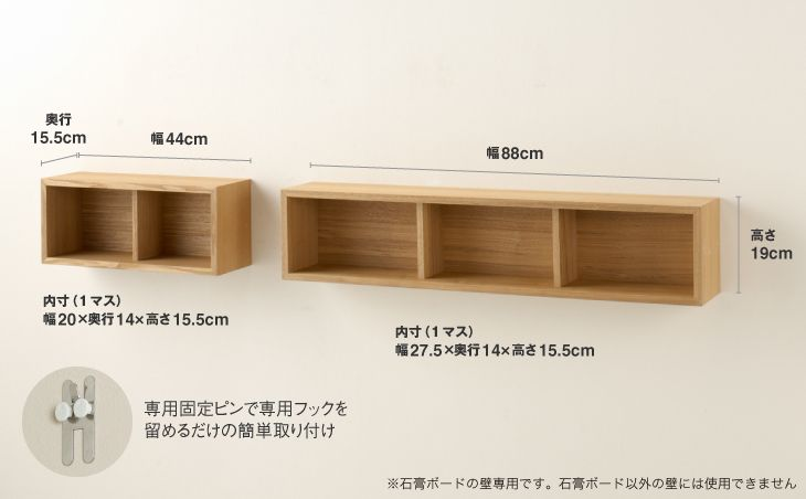 壁に付けられる家具 | 無印良品の収納 | 生活雑貨特集 | 無印