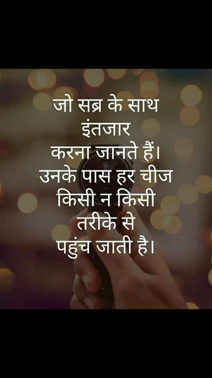 Patience in 4  Hindi good morning quotes, Good thoughts quotes