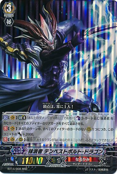 Eradicator, Tempest Bolt Dragon/Narukami