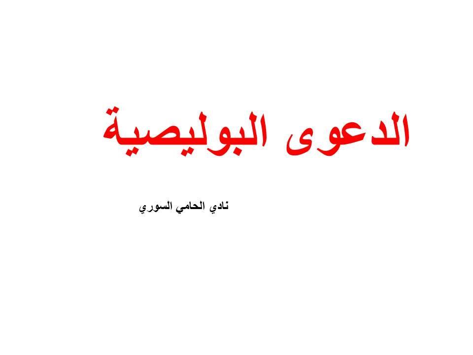 الصياغة القانونية للعقود التجارية باللغتين العربية والانكليزية نادي المحامي السوري Arabic Calligraphy Calligraphy