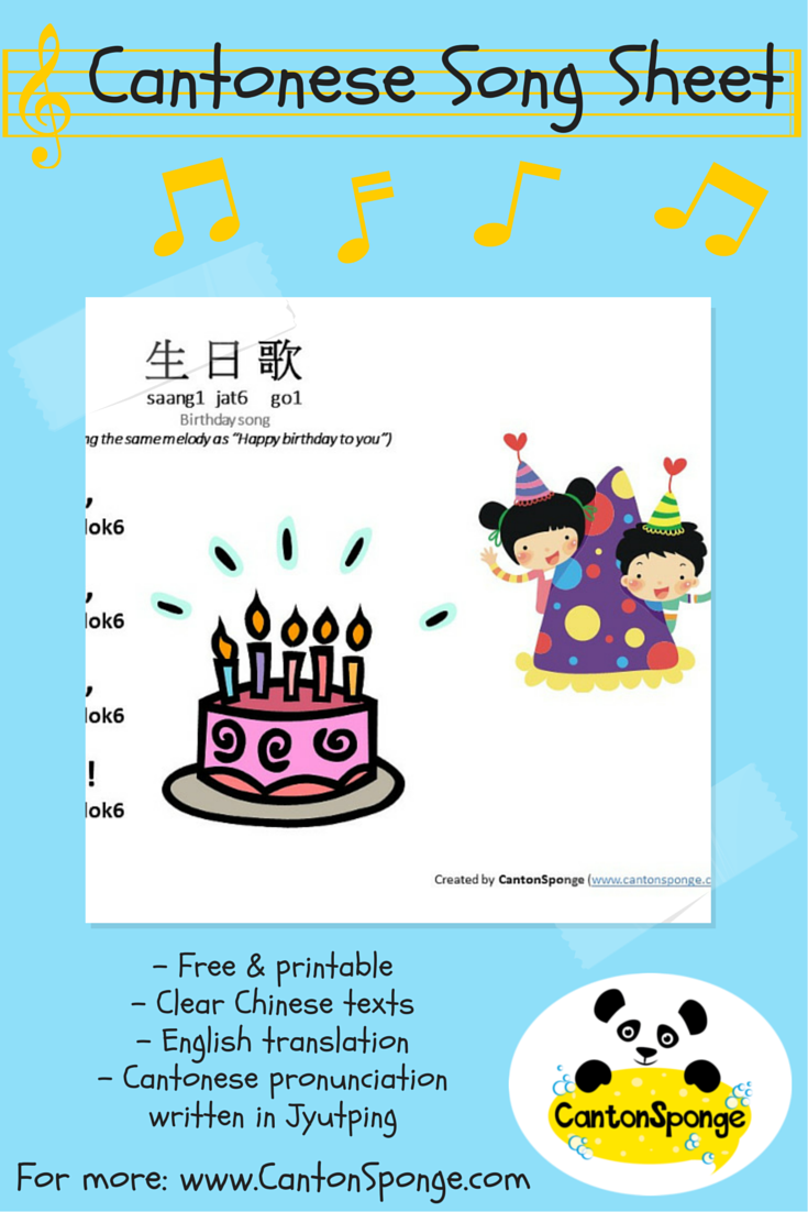 A printable song sheet of happy birthday in cantonese the song a printable song sheet of happy birthday in cantonese the song sheet includes clear buycottarizona Gallery
